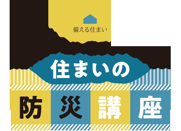 フッターの防災講座ロゴ画像