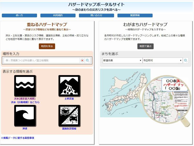 ハザードマップのイメージ画像
